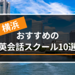 横浜でおすすめの英会話教室12選【カテゴリー別に紹介】