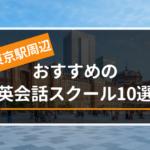 東京駅周辺でおすすめの英会話教室10選!【八重洲・日本橋エリア】