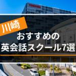 川崎周辺で人気の英会話教室7選|あなたに合ったおすすめはここ!