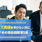 ビジネス英語を学びたい方におすすめの英会話教室5選