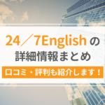 24/7Englishの詳細情報まとめ|口コミ・評判を紹介!