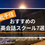 北千住でおすすめの英会話教室・スクール7選【中小と大手にわけて紹介!】