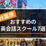 秋葉原でおすすめの英会話教室・スクール8選【目的別に紹介!】