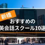 新橋周辺で人気の英会話教室10選!【カテゴリー別におすすめを紹介】