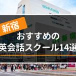 新宿で人気の英会話教室14選|カテゴリー別のおすすめはココ!