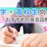 【中学・高校生向け】本当におすすめできる英会話教室5選