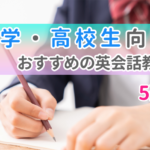 "<span class=""title"">【中学・高校生向け】本当におすすめできる英会話教室5選</span>"