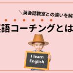 英語コーチングとは?今までの英会話教室と何が違うか解説!