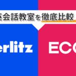 ベルリッツとECCを完全比較【おすすめの英会話教室はこっち!】