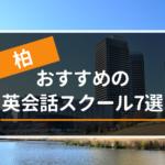 柏の英会話スクールならココ!【おすすめ7選を徹底紹介】