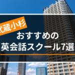 武蔵小杉のおすすめ英会話教室7選!【大手と中小にわけて紹介】
