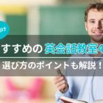 初心者におすすめの英会話教室4選!教室を選ぶときのポイントは?
