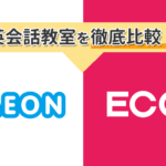 AEONとECCどっちの英会話教室がおすすめ?費用や特徴を比較