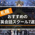 札幌周辺で人気の英会話教室7選|大手と中小にわけて紹介!