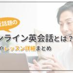 """<span class=""""title"""">CMでよく見るオンライン英会話とは?特徴や内容まとめ</span>"""