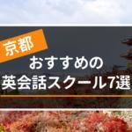 京都で本当におすすめできる英会話教室7選!【カテゴリー別に紹介】
