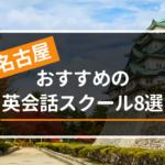 """<span class=""""title"""">名古屋でおすすめの英会話教室【8選】迷ったらココ!</span>"""