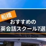 "<span class=""title"">船橋の人気英会話教室7選!おすすめのスクールはココだ!</span>"
