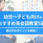 幼児~子ども向けの英会話教室のおすすめ5選!選び方も解説