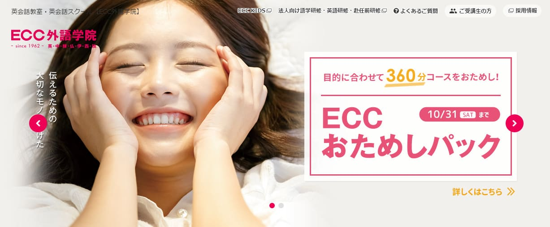 ECCの画像3-1