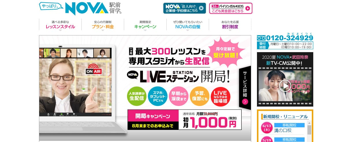 NOVAの画像4-1