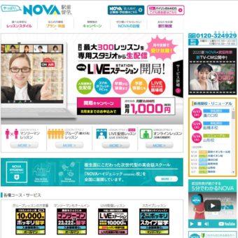 NOVAの画像